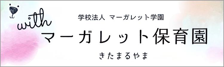 withマーガレット保育園北円山
